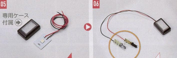 電源ケース配線接続