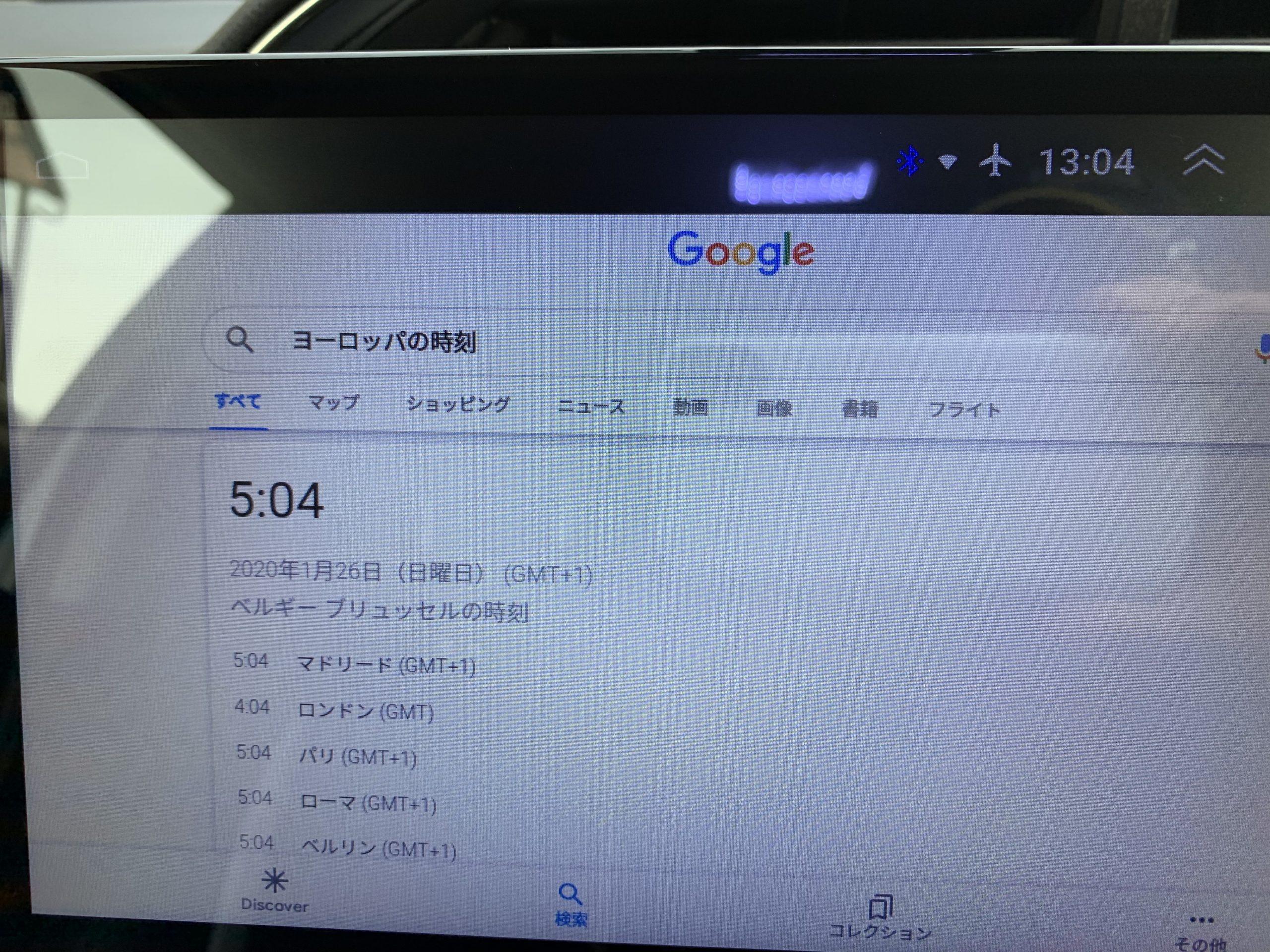 音声入力 OKGoogle検索結果