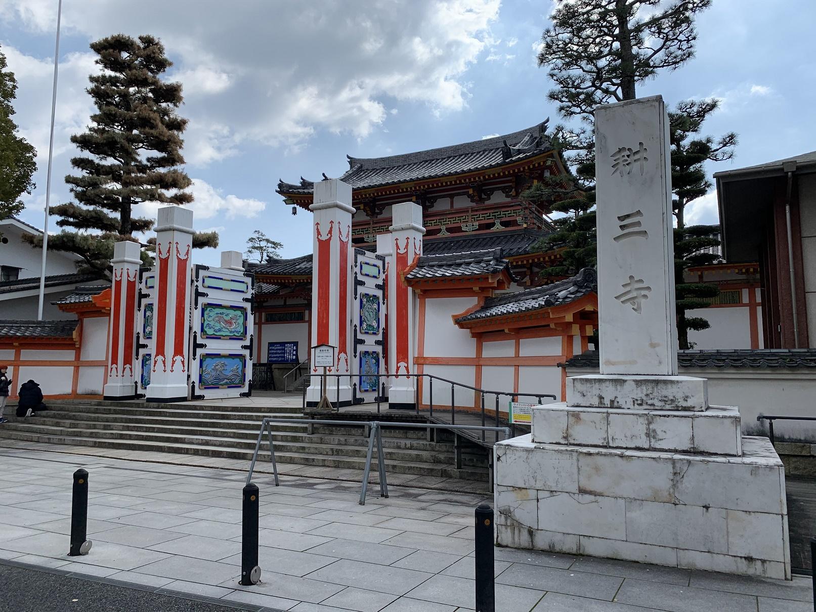 大きな門構え 石碑に耕三寺