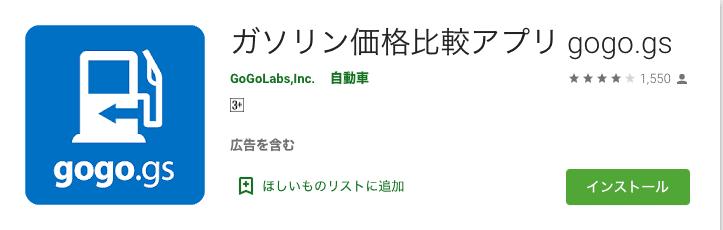 gogo-gs