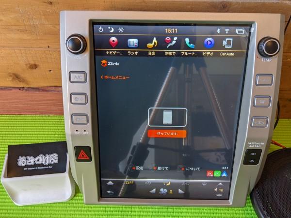 タンドラ CarPlay接続