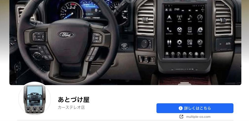 あとづけ屋FB