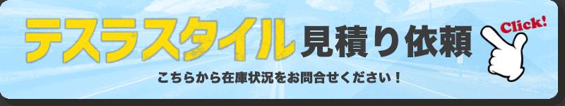 【CLICK有】テスラスタイル見積り依頼ボタン
