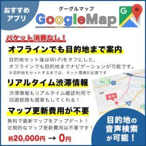 アンドロイドナビでGoogleマップがオフラインで利用できる