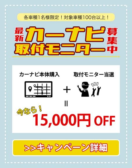 最大15,000円オフ!カーナビ取付モニター募集中