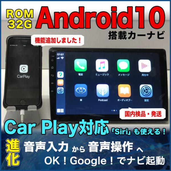 Android10:CarPlay