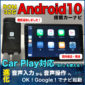 Android10:CarPlay