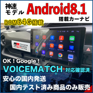 Android8.1