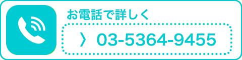 問い合わせ電話番号表記