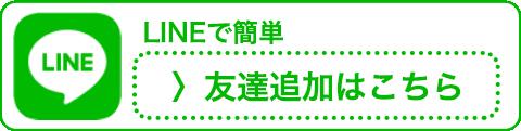 LINE問い合わせ表記グリーン