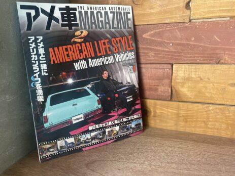 アメ車マガジンに掲載されました