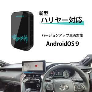 ATOBO ハリヤー対応Androidボックス